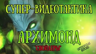 Архимонд warlords of draenor