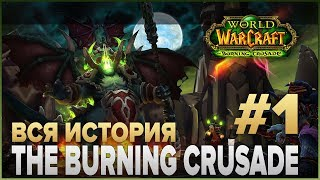История Burning Crusade