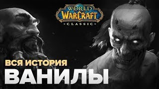 История World Of Warcraft Classic