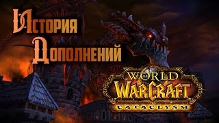 История wow cataclysm