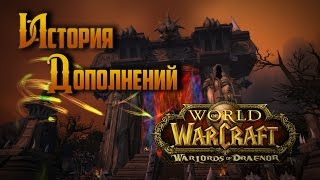 История Wow Warlords Of Draenor