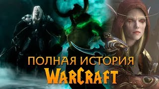 Полная история world of warcraft