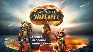 PvP достижения World Of Warcraft